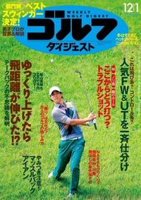 週刊ゴルフダイジェスト12月 1日号