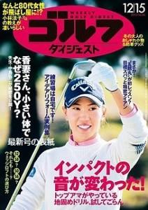 週刊ゴルフダイジェスト12月15日号(最新号の表紙 )