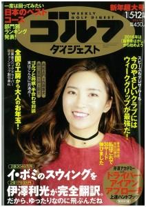 週刊GD2015.1221発売号(表紙)