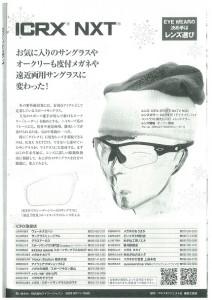 週刊GD2015.1221発売号(連動広告)