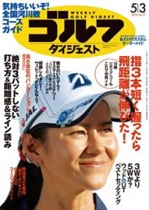 週刊ゴルフダイジェスト5月3日号表紙 16.0419