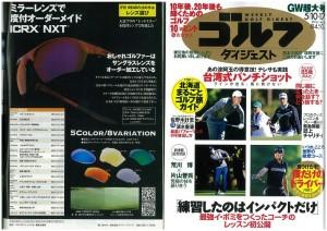 週刊GD 4月25日発売2週合併号 16.0425