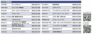 週刊GD2016.0808発売合併号(ご店名部分)16.0725