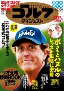 週刊GD2016.0808発売合併号(cover)16.0808
